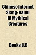Chinese Internet Slang: Baidu 10 Mythical Creatures