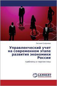 Upravlencheskiy uchet na sovremennom etape razvitiya ekonomiki Rossii - Suprunova Evgeniya