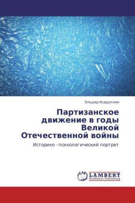 Partizanskoe dvizhenie v gody Velikoy Otechestvennoy voyny - Istoriko - psikhologicheskiy portret
