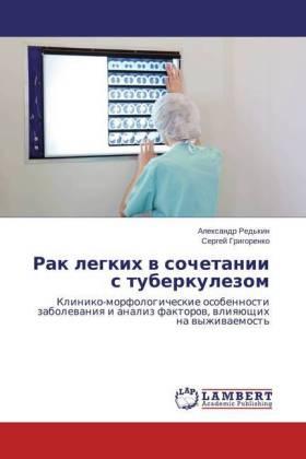 Rak legkikh v sochetanii's tuberkulezom - Kliniko-morfologicheskie osobennosti zabolevaniya i analiz faktorov, vliyayushchikh na vyzhivaemost'
