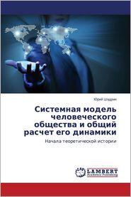 Sistemnaya Model' Chelovecheskogo Obshchestva I Obshchiy Raschet Ego Dinamiki