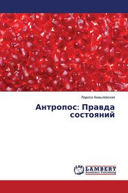 Antropos: Pravda Sostoyaniy
