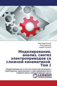 Modelirovanie, Analiz, Sintez Elektroprivodov So Slozhnoy Kinematikoy. Tom 2 - Osichev Aleksandr, Tkachenko Andrey, Koroleva Ol'ga