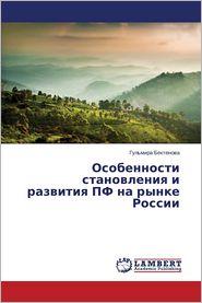Osobennosti stanovleniya i razvitiya PF na rynke Rossii