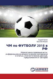 ChM po FUTBOLU 2018 v RF - Orlov Andrey, Igoshin Vasiliy