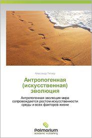 Antropogennaya (Iskusstvennaya) Evolyutsiya - Tetior Aleksandr