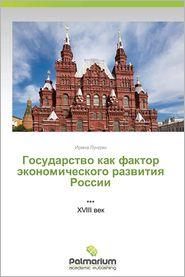 Gosudarstvo Kak Faktor Ekonomicheskogo Razvitiya Rossii - Lunden Irina