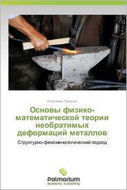 Osnovy Fiziko-Matematicheskoy Teorii Neobratimykh Deformatsiy Metallov