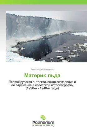 Materik l'da - Pervaya russkaya antarkticheskaya ekspeditsiya i ee otrazhenie v sovetskoy istoriografii (1920-e - 1940-e gody)