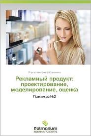 Reklamnyy Produkt: Proektirovanie, Modelirovanie, Otsenka
