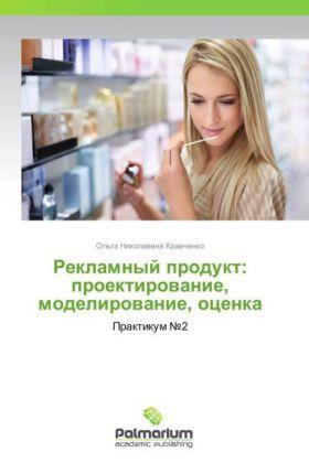 Reklamnyy produkt: proektirovanie, modelirovanie, otsenka - Praktikum  2