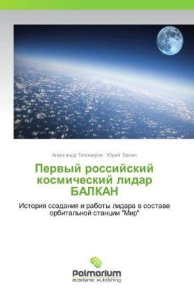 Pervyy rossiyskiy kosmicheskiy lidar BALKAN - Istoriya sozdaniya i raboty lidara v sostave orbital'noy stantsii