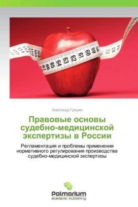Pravovye osnovy sudebno-meditsinskoy ekspertizy v Rossii - Reglamentatsiya i problemy primeneniya normativnogo regulirovaniya proizvodstva sudebno-meditsinskoy ekspertizy