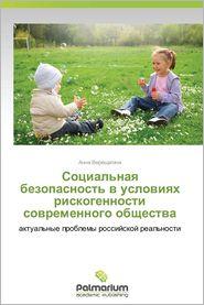 Sotsial'naya Bezopasnost' V Usloviyakh Riskogennosti Sovremennogo Obshchestva - Vereshchagina Anna