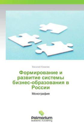 Formirovanie i razvitie sistemy biznes-obrazovaniya v Rossii - Monografiya - Kovalev, Vasiliy