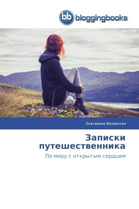 Zapiski puteshestvennika - Po miru s otkrytym serdtsem - Vizovskaya, Ekaterina