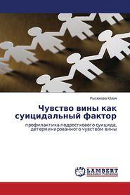 Chuvstvo viny kak suitsidal'nyy faktor - Yuliya Rysyukova