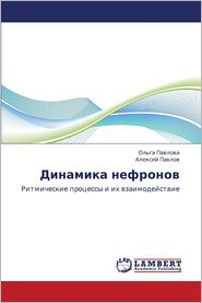 Dinamika Nefronov - Pavlova Ol'ga
