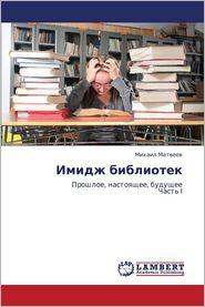 Imidzh Bibliotek - Matveev Mikhail