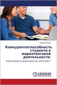 Konkurentosposobnost' Studenta V Marketingovoy Deyatel'nosti