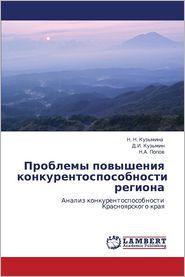 Problemy Povysheniya Konkurentosposobnosti Regiona - Kuz'mina N. N., Popov N.a.