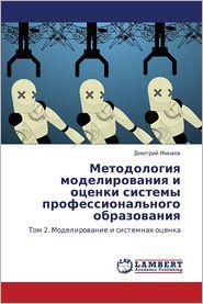 Metodologiya Modelirovaniya I Otsenki Sistemy Professional'nogo Obrazovaniya - Minaev Dmitriy