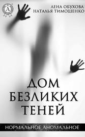 The House of the Impersonnel Shadows - Lena Obukhova, Natalia Timoshenko
