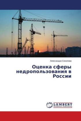 Ocenka sfery nedropol'zovaniya v Rossii - Sokolova, Alexandra