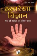 SURENDRA SAXENA: HASTH REKHA VIGYAN (Hindi)