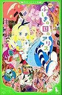 Alices Adv In Wonderland